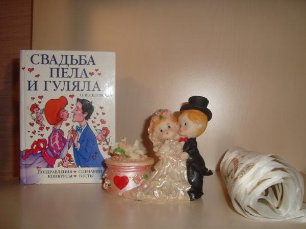Свадебные Прибамбасы Или Чудеса На Торжестве