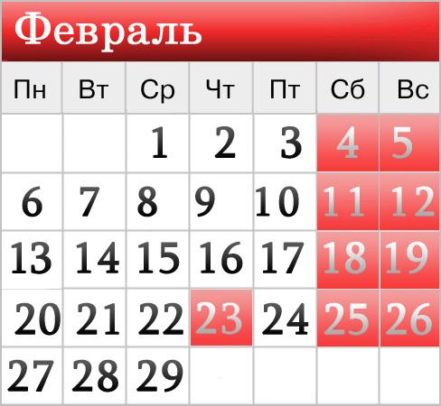 Февральские Праздники